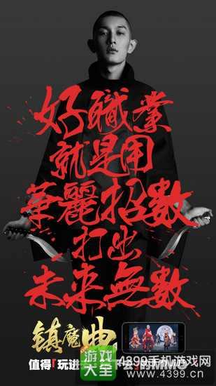 《镇魔曲手游》1月6日App首发