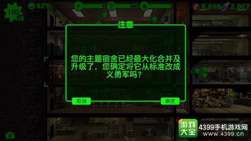 《辐射 避难所》特色主题版更新 节日效果更出众