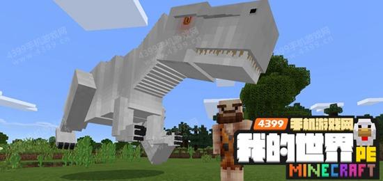 我的世界pe侏罗纪恐龙插件下载