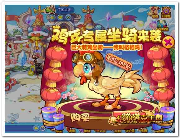 洛克王国鸡年专属坐骑