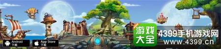 《弹弹岛2》新版本来袭