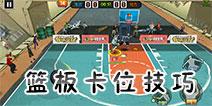 街头篮球手游篮板卡位怎么用 街头篮球手游篮板卡位技巧