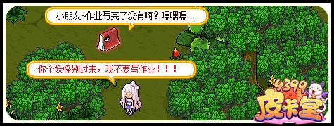 皮卡堂1月5日消灭作业怪