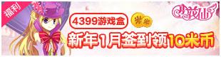 小花仙4399游戏盒1月签到送10米币