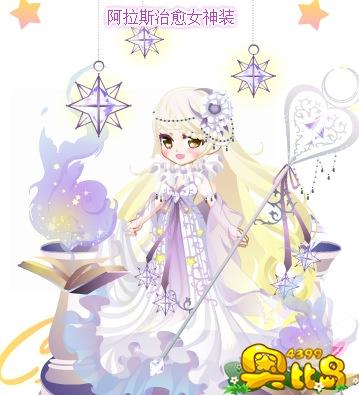 阿拉斯魔法祭坛、阿拉斯魔法星灯、阿拉斯魔法手册、阿拉斯魔法日志、阿拉斯女神法杖、阿拉斯女神长裙、阿拉斯女神颈饰、阿拉斯女神头饰、阿拉斯女神长发