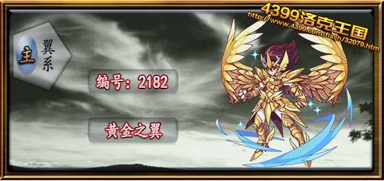 洛克王国黄金之翼技能表