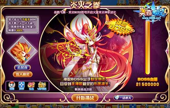 奥奇传说首只神召唤师 飞舞红莲末炎