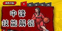 街头篮球手游C中锋技能几级解锁 中锋C技能等级解锁详解