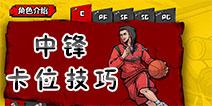 街头篮球手游中锋C卡位怎么卡 中锋C卡位技巧详解