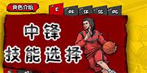 街头篮球手游C技能选择 中锋C技能用什么好