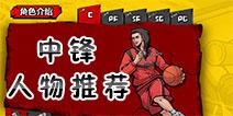 街头篮球手游C中锋人物推荐 街头篮球手游C中锋人物怎么选