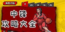 街头篮球手游C中锋攻略 C中锋技能时装玩法汇总