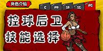 街头篮球手游PG技能选择 控球后卫PG技能用什么好