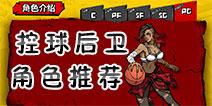 街头篮球手游PG控球后卫哪个好 PG控球后卫角色选什么好