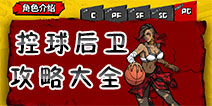 街头篮球手游PG控球后卫攻略 PG控球后卫技能时装玩法汇总