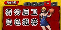 街头篮球手游SG得分后卫哪个好 SG得分后卫角色选什么好