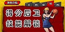 街头篮球手游SG技能几级解锁 SG技能等级解锁详解
