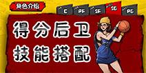 街头篮球手游SG技能选择 得分后卫SG技能用什么好