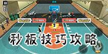 街头篮球手游怎么秒板 秒板技巧教学详解