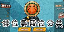 街头篮球手游段位有哪些 段位等级分类详解