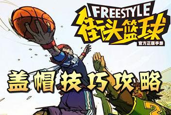 街头篮球手游盖帽怎么盖 盖帽技巧攻略详解