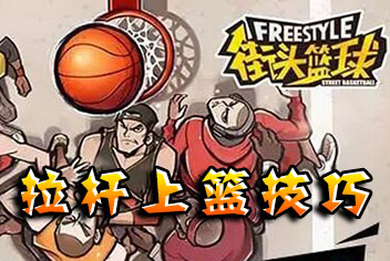 街头篮球手游拉杆上篮怎么按 拉杆上篮怎么按详解