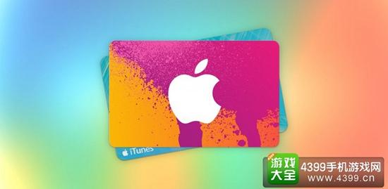 App Store充值卡