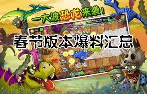 植物大战僵尸2恐龙危机将至 春节版本爆料汇总