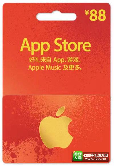 App Store充值卡即将在华开售 关注公众号即可购买