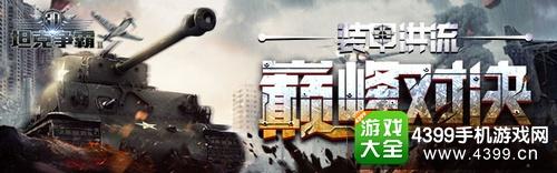 《3D坦克争霸2》今日首发开战