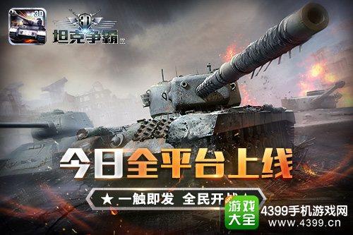 《3D坦克争霸2》1.10首发开战