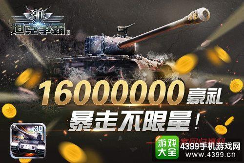 《3D坦克争霸2》1.10双平台上线