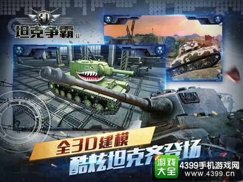 《3D坦克争霸2》1.10不删档测试