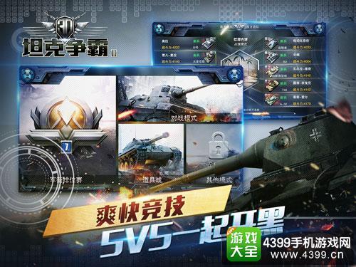《3D坦克争霸2》今日双平台上线