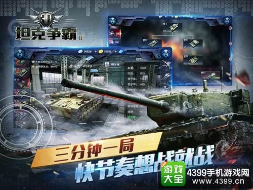 《3D坦克争霸2》今日不删档测试