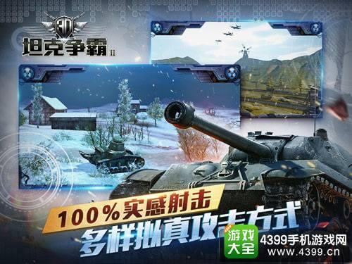 《3D坦克争霸2》1月10日首发开战