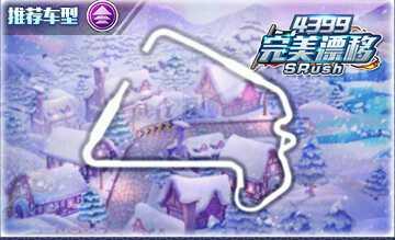 完美漂移冰川小镇赛道图