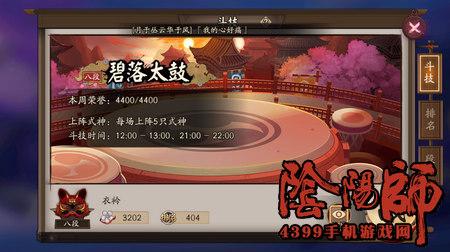 阴阳师斗技阵容