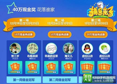 """《捕鱼来了》""""龙王怒袭""""资料片上线 现金大奖赛战果今晚揭晓"""