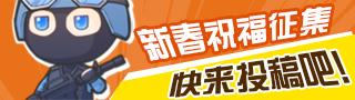 生死狙击春节祝福大征集 想让自己的祝福出现在官网吗