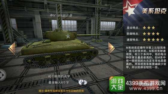 3d坦克争霸2初始选择