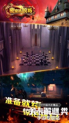 密室逃脱15逃出神秘宫殿攻略