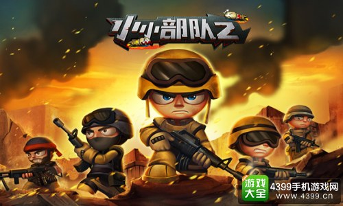 小小部队2宣传图