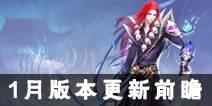 《倩女幽魂》手游1月更新前瞻 家园玩法大升级