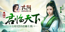 1月12日《九阴》新版上线 君临天下群雄并起