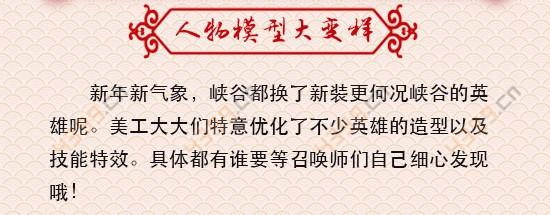 王者荣耀V17版本大爆料 1月新年最全的更新汇总