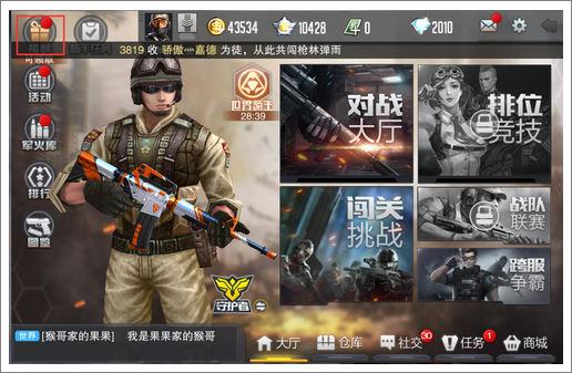 4399枪战英雄