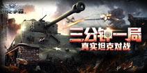 缔造坦克类手游传奇 《3D坦克争霸2》开测获好评