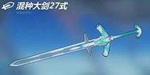 崩坏3混种大剑27式怎么样 混种大剑27式技能属性图鉴
