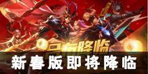 《天天炫斗》新春版本即将上线 吕布降临战力爆表